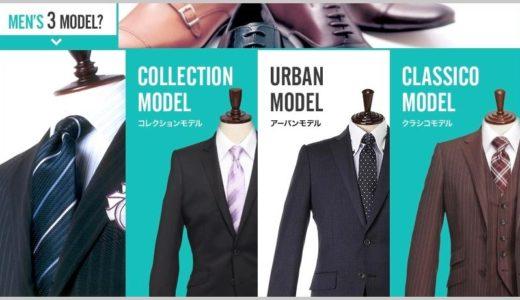スーツの通販はパーフェクトスーツファクトリー(PSFA)がオススメ!