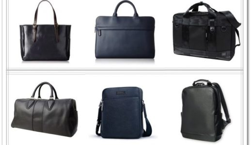【おすすめ】種類別!使えるビジネスバッグの選び方!!