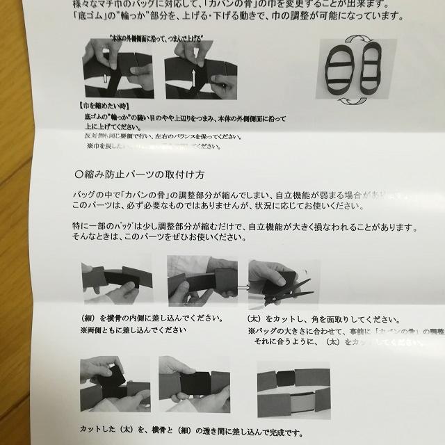 カバンの骨の説明書
