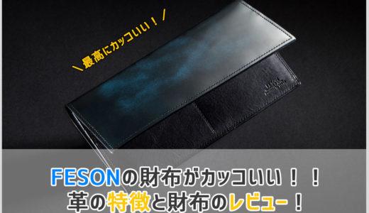 【評判・レビュー】FESON(フェソン)のメンズ財布が本当にカッコ良すぎる!