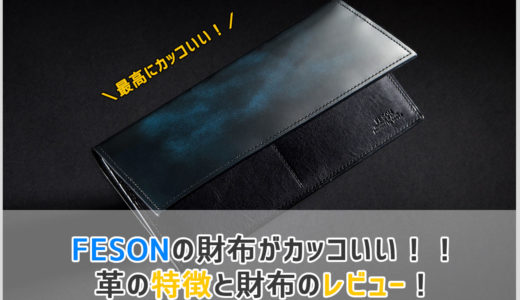fesonの財布の説明の画像
