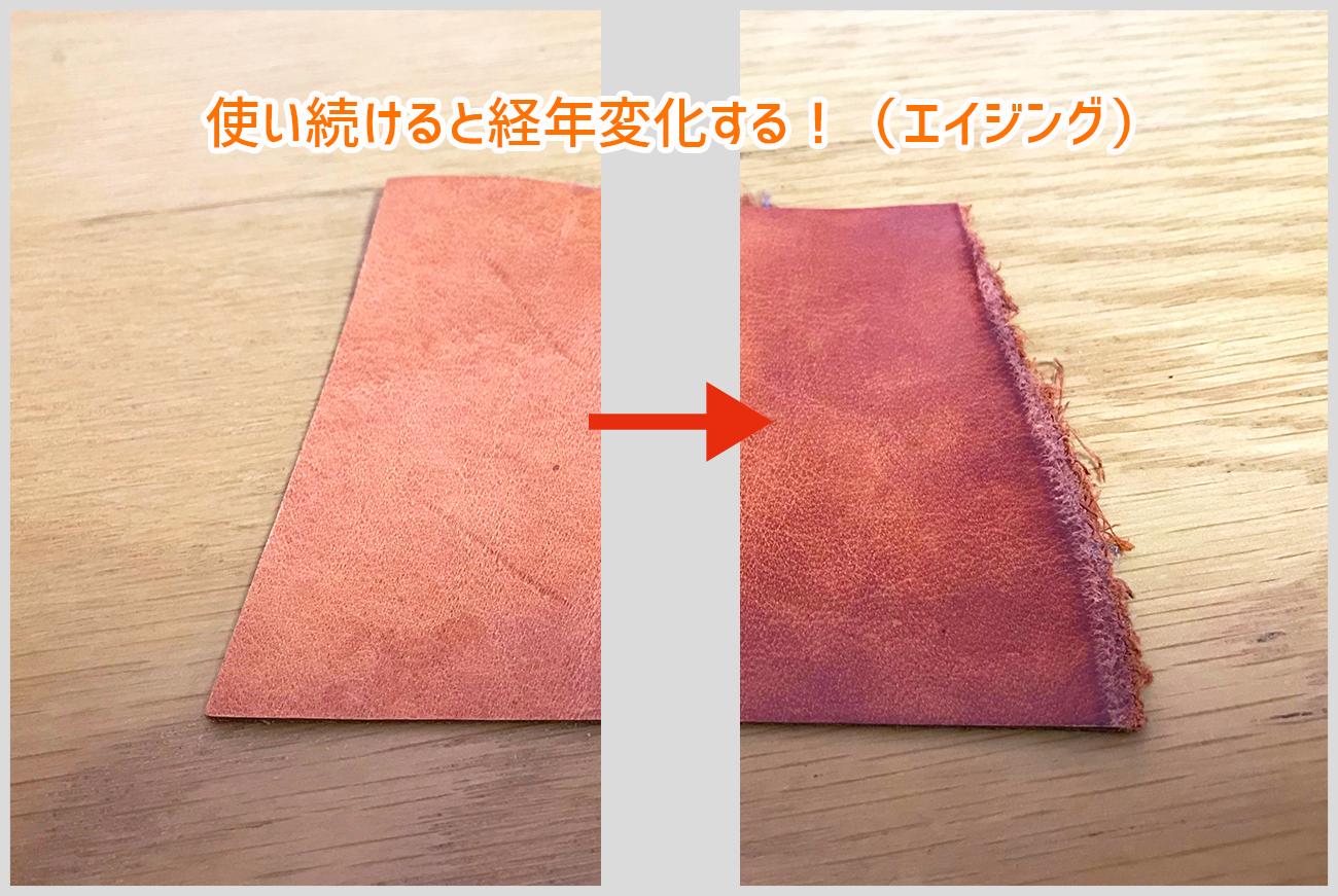 ヌメ革のエイジングの画像