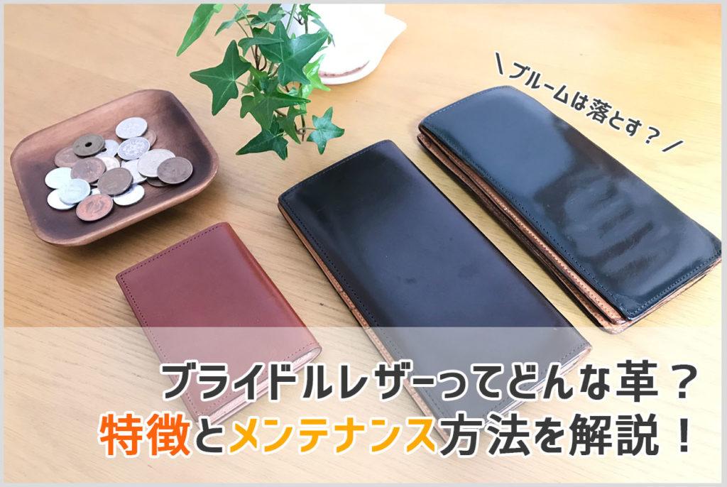 ブライドルレザーの財布の画像