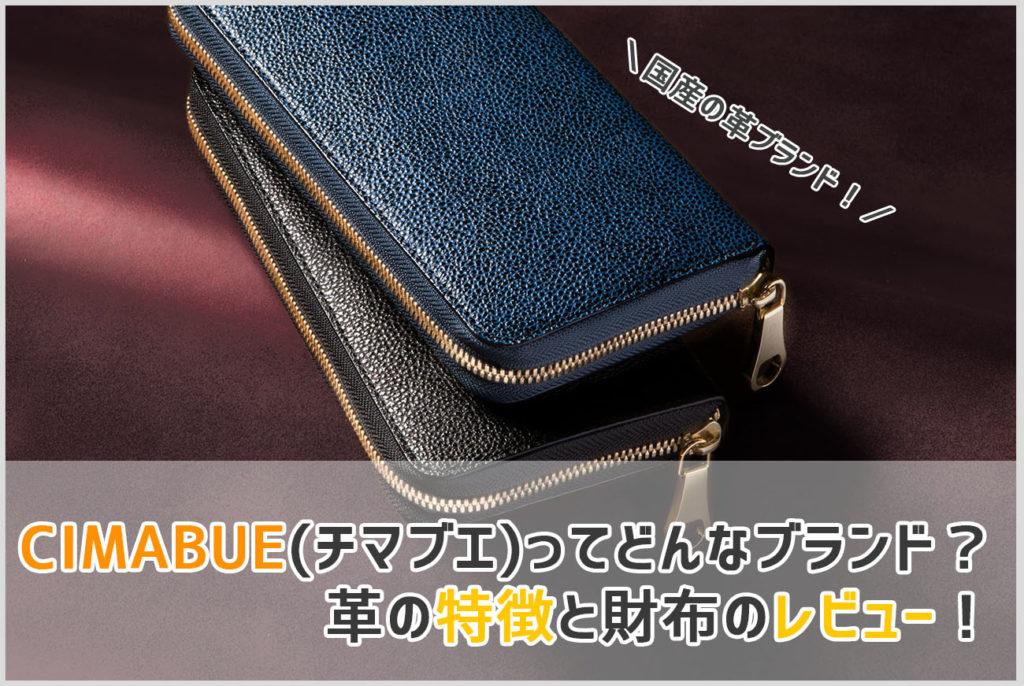 cimabueの財布の説明の画像