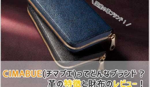 【評判・解説】CIMABUE(チマブエ)の特徴と財布のレビュー!