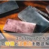 コードバンの財布の説明画像