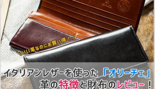 【イタリアンレザー】質よし!値段よし!ORICE(オリーチェ)の財布を徹底解説!