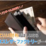 ビジネスレザーファクトリーの革財布の画像