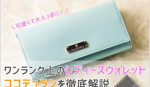 【解説・口コミ】レディース向け革財布「ココデュラン」は高品質でデザインも可愛い