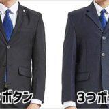 2つボタンと3つボタンスーツの違い