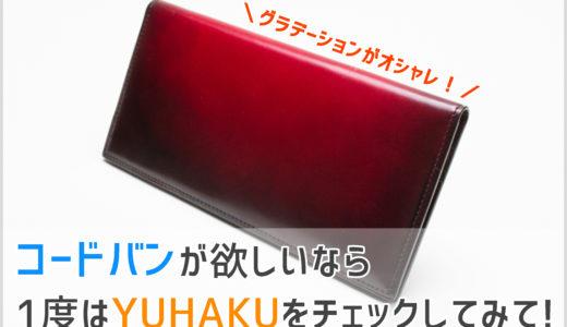 【徹底解説】YUHAKUのコードバン革財布はかなりスゴイぞっ!