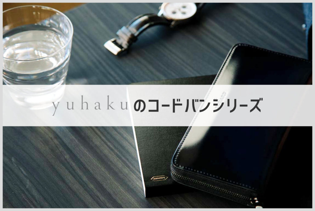 yuhakuのコードバンの財布