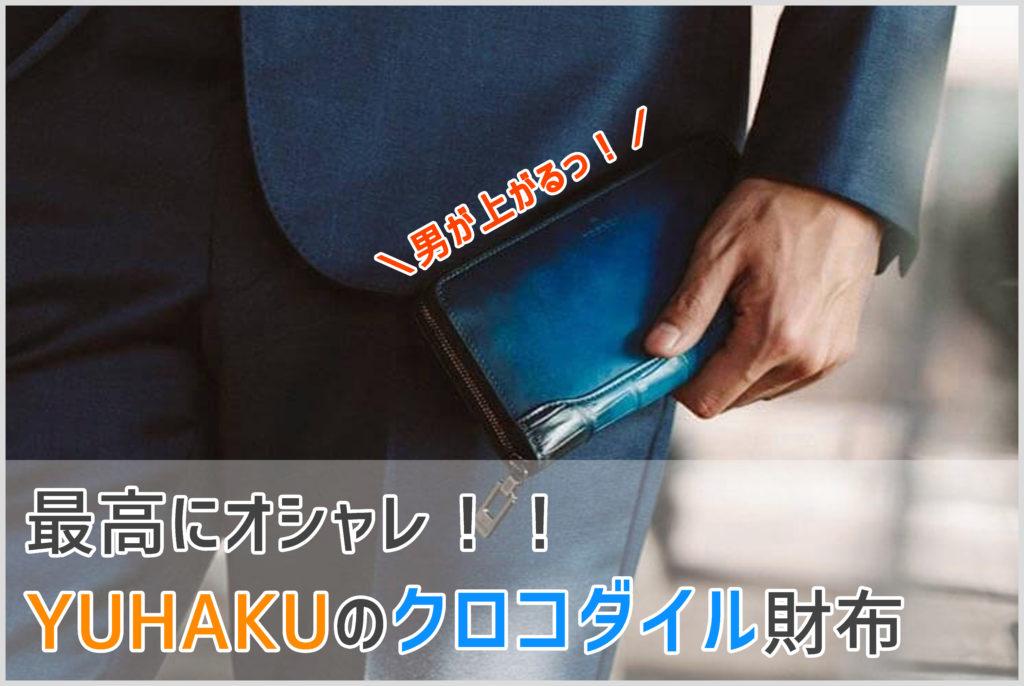 yuhakuのクロコダイル革の財布の画像