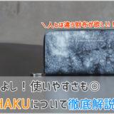 革財布ブランドYUHAKUの説明の画像