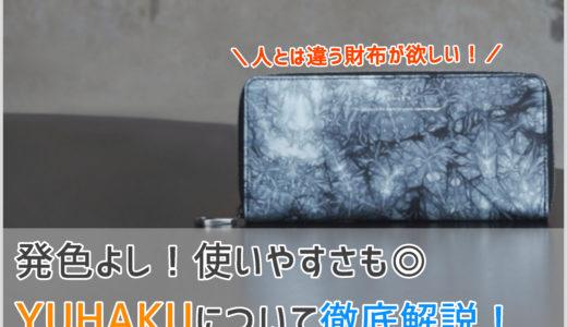独自の染色技術!YUHAKU(ユハク)の革財布を徹底解説!