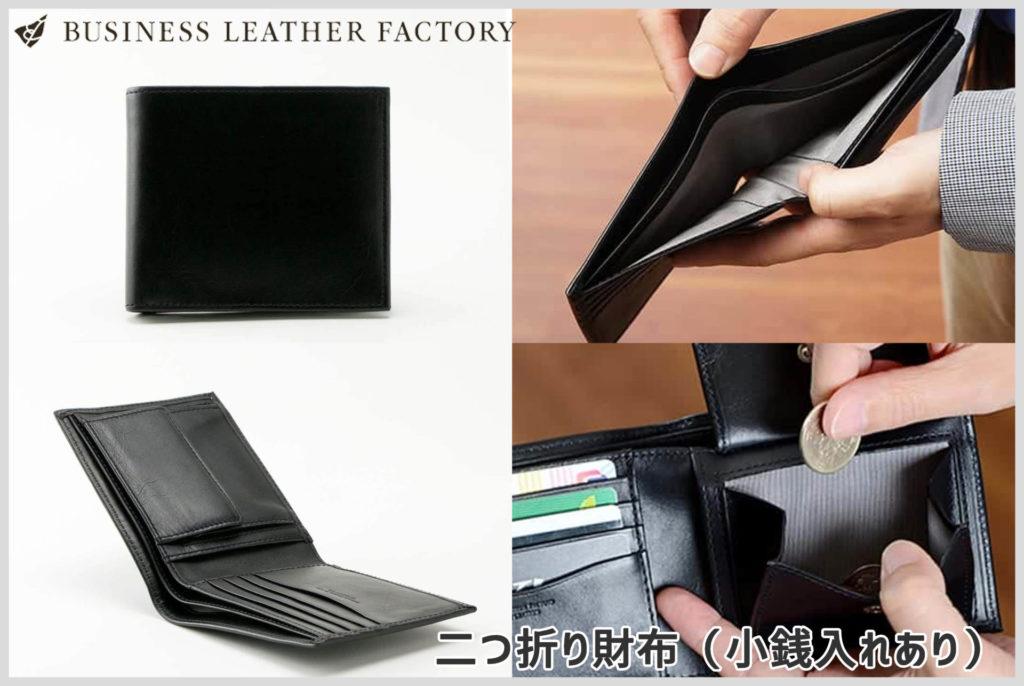 ビジネスレザーファクトリーの二つ折り財布