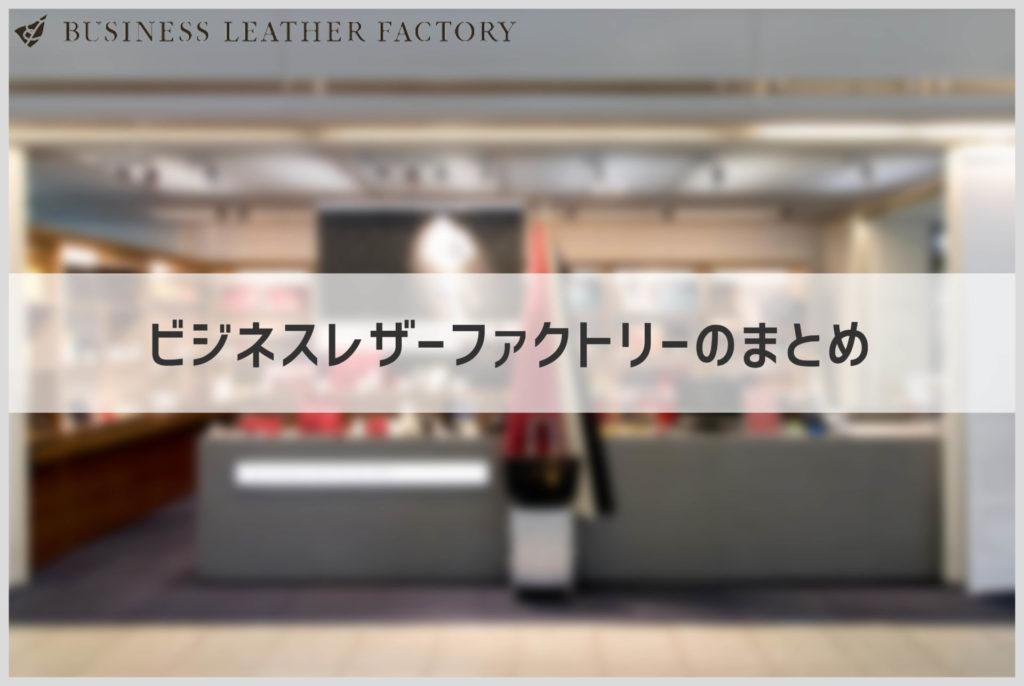 ビジネスレザーファクトリーの店舗