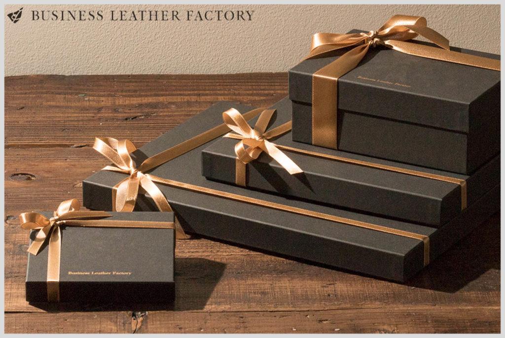 ビジネスレザーファクトリーのプレゼント用梱包