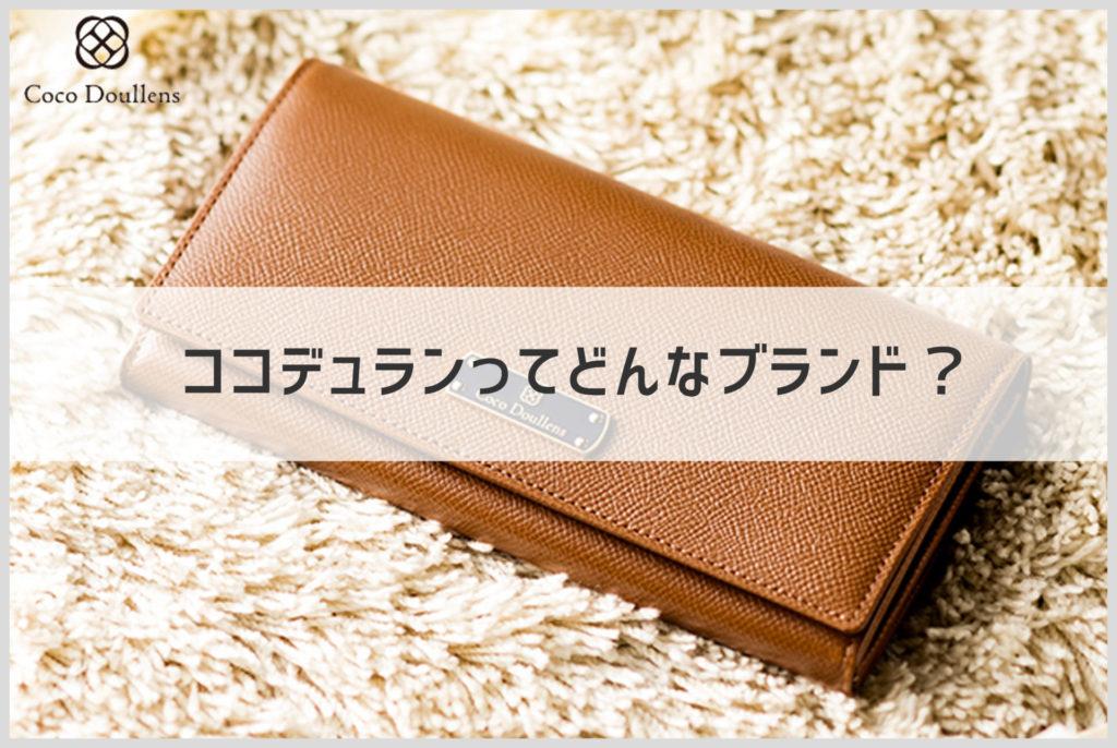 ココデュランの長財布のイリーナシャンドン