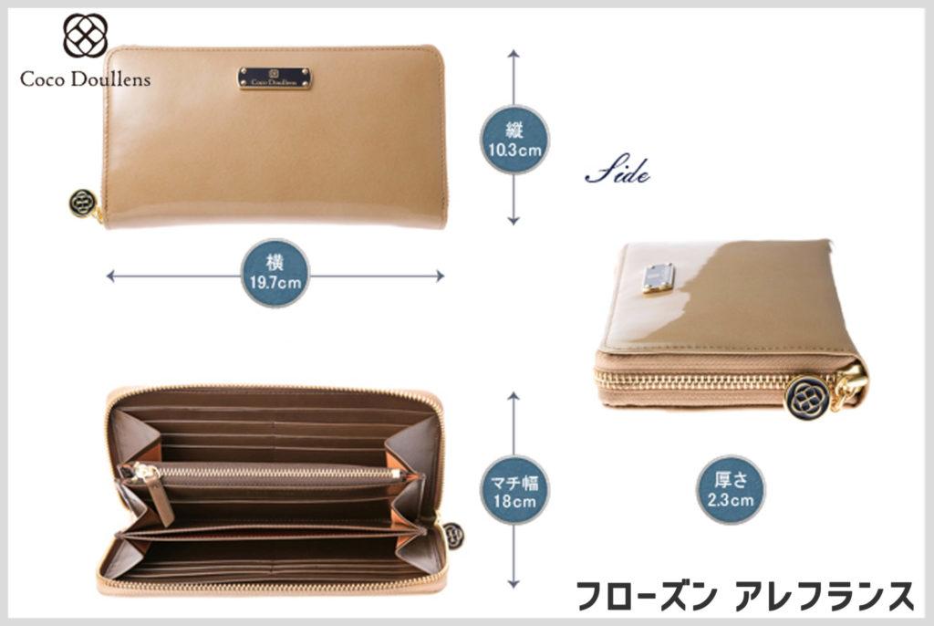 ココデュランのラウンドファスナー長財布のフローズンアレフランスの内装