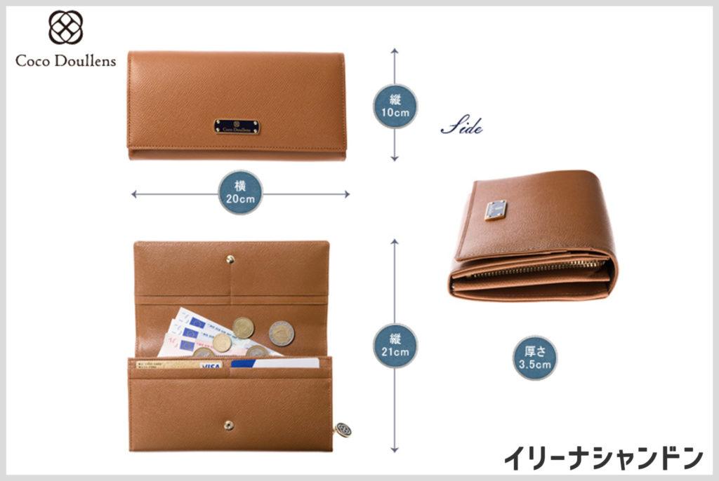 ココデュランの長財布のイリーナシャンドンの内装