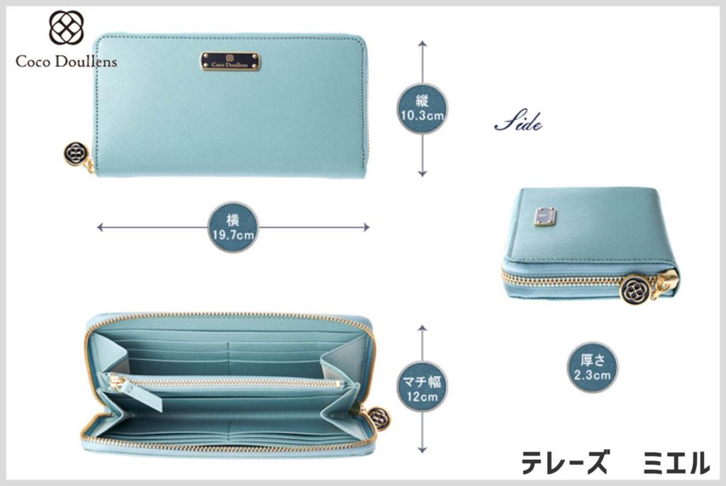 ココデュランのラウンドファスナー長財布のテレーズミエルの内装