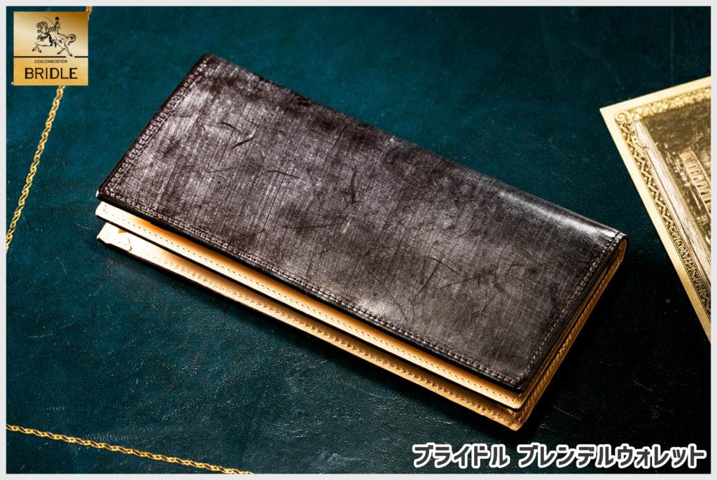 ココマイスターブライドルシリーズのブレンデルウォレットの長財布