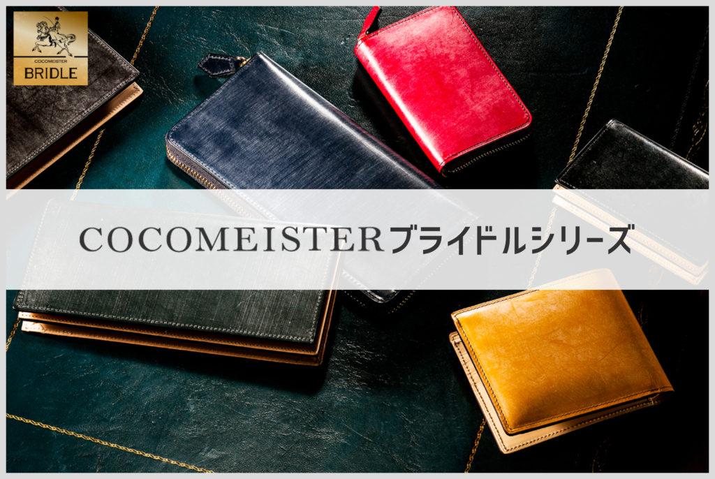 ココマイスターブライドルシリーズ