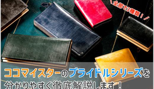 【ココマイスター人気No1!】ブライドルシリーズの財布を分かりやすく解説します!