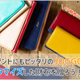 JOGGOの財布の画像