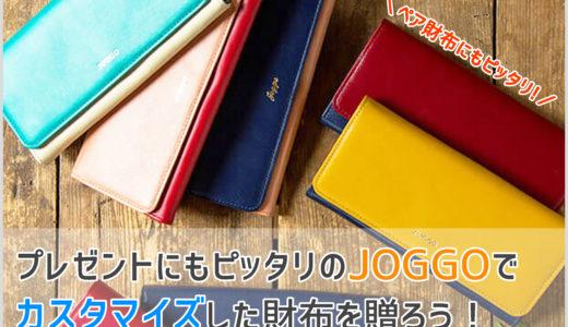【カスタマイズ革財布】JOGGOについて徹底解説! クーポンや店舗情報と口コミ・評判!