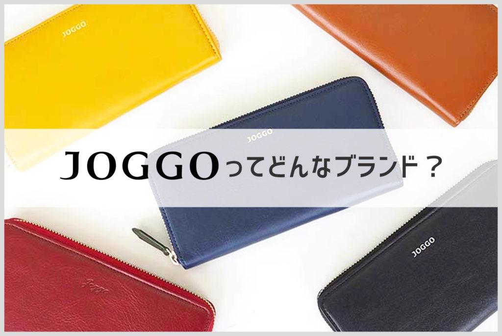 JOGGOの説明