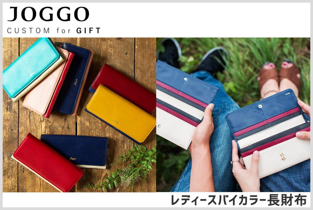 JOGGOのレディースのバイカラーの長財布