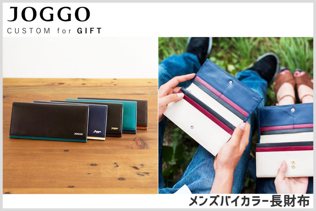 JOGGOのメンズバイカラーの長財布