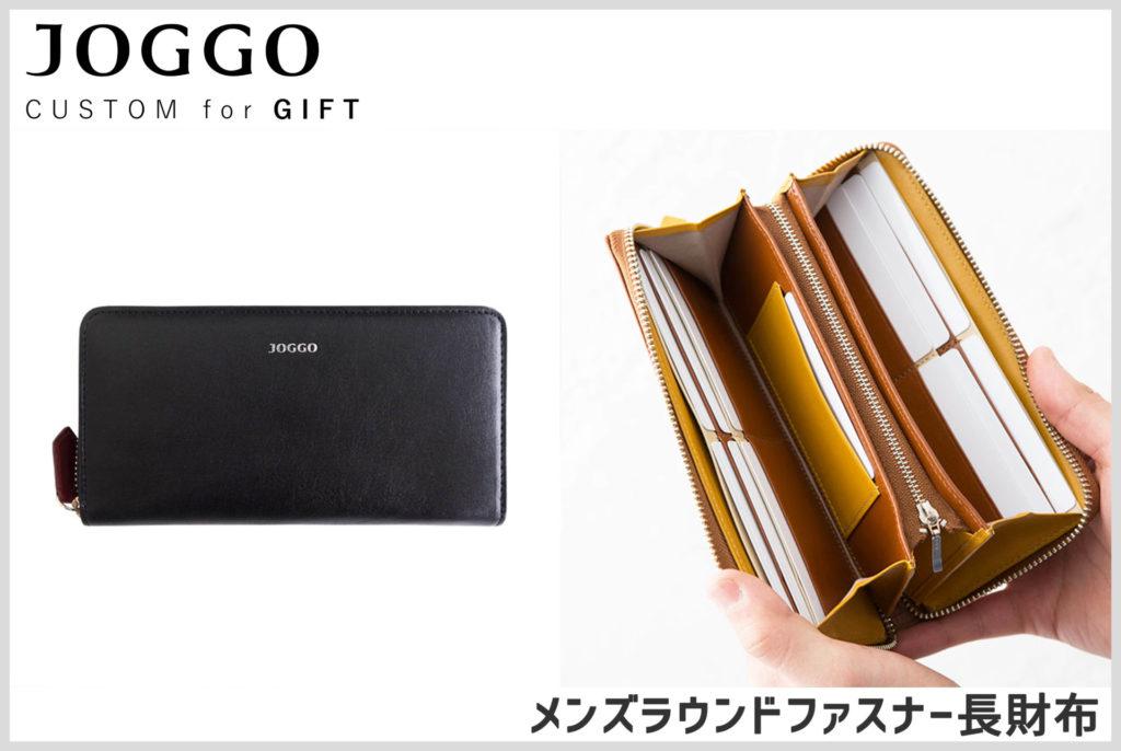 JOGGOのメンズラウンドファスナー長財布