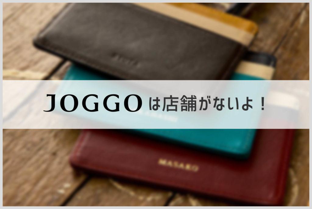 JOGGOの店舗情報