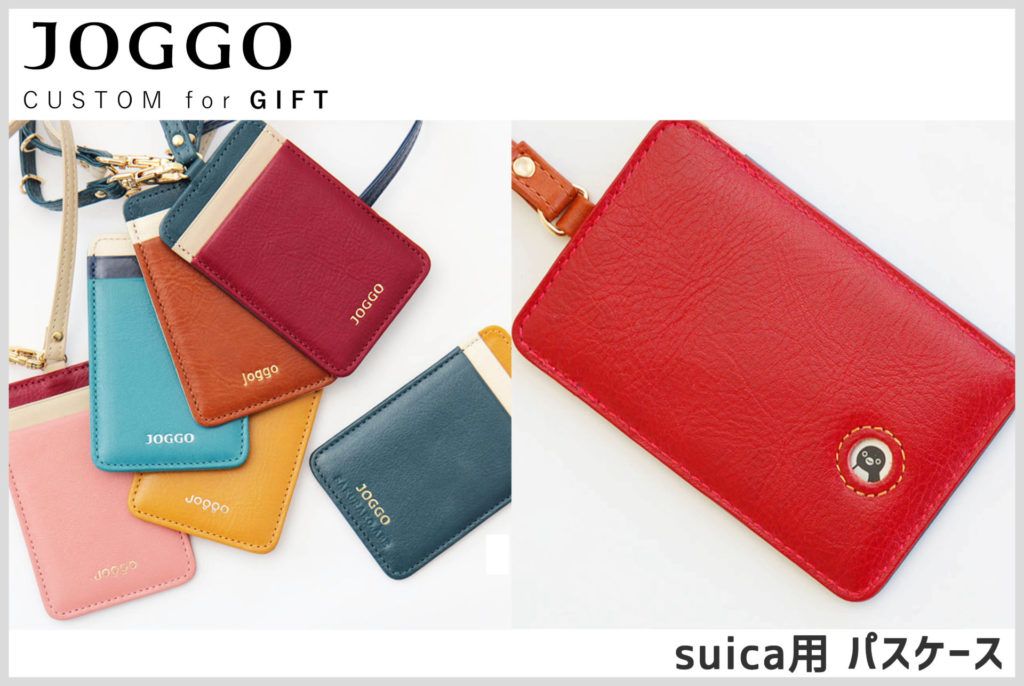 JOGGOのsuica用パスケース