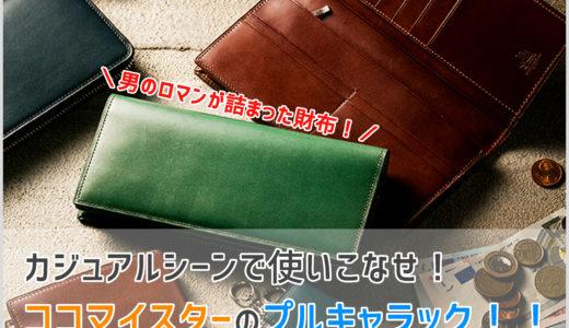 【ココマイスター】オイルたっぷりなカジュアル革財布!プルキャラックシリーズを全部紹介!