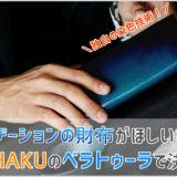 yuhakuのベラトゥーラシリーズの画像