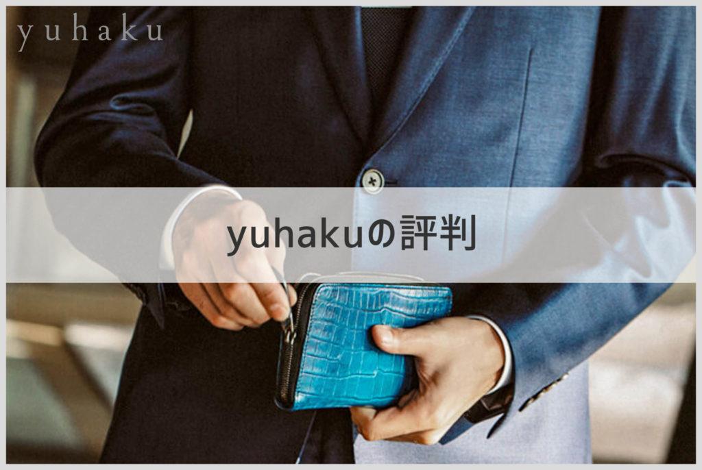 yuhakuの評判