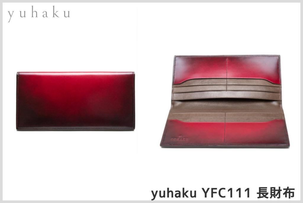 yuhakuの長財布yfc111