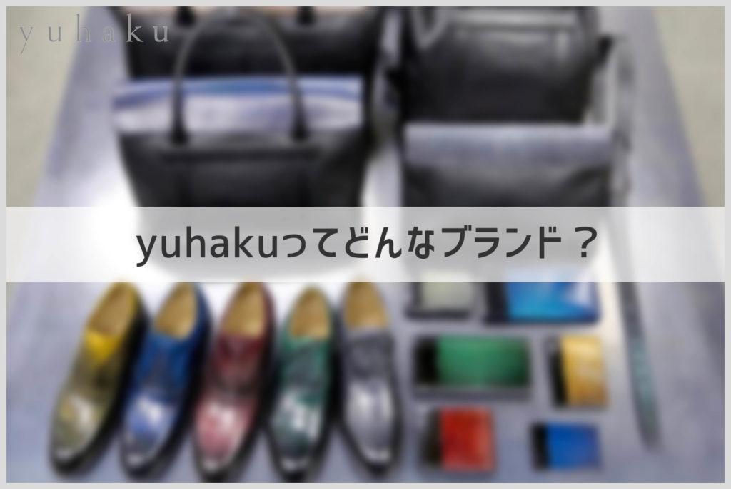 yuhakuの革小物製品