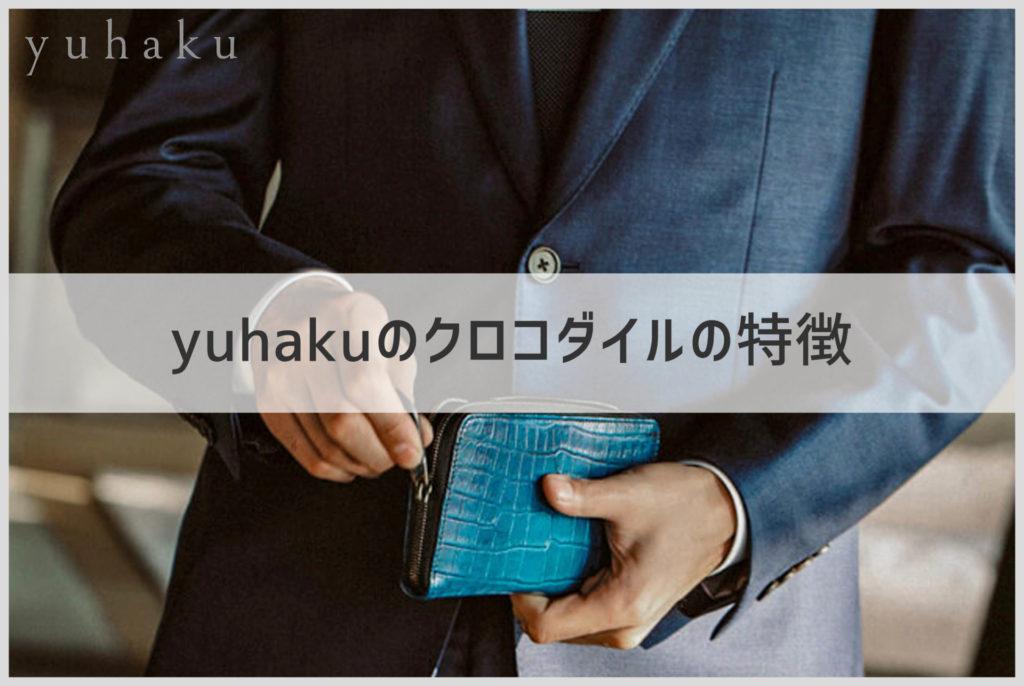 yuhakuのクロコダイルの財布の特徴