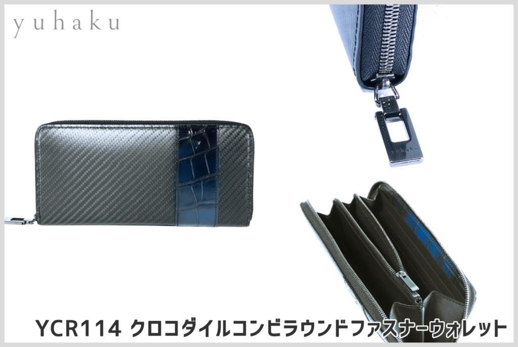 yuhakuのクロコダイルのラウンドファスナーウォレットYCR114