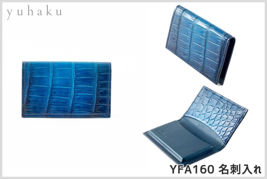 yuhakuのクロコダイルの名刺入れYFA160