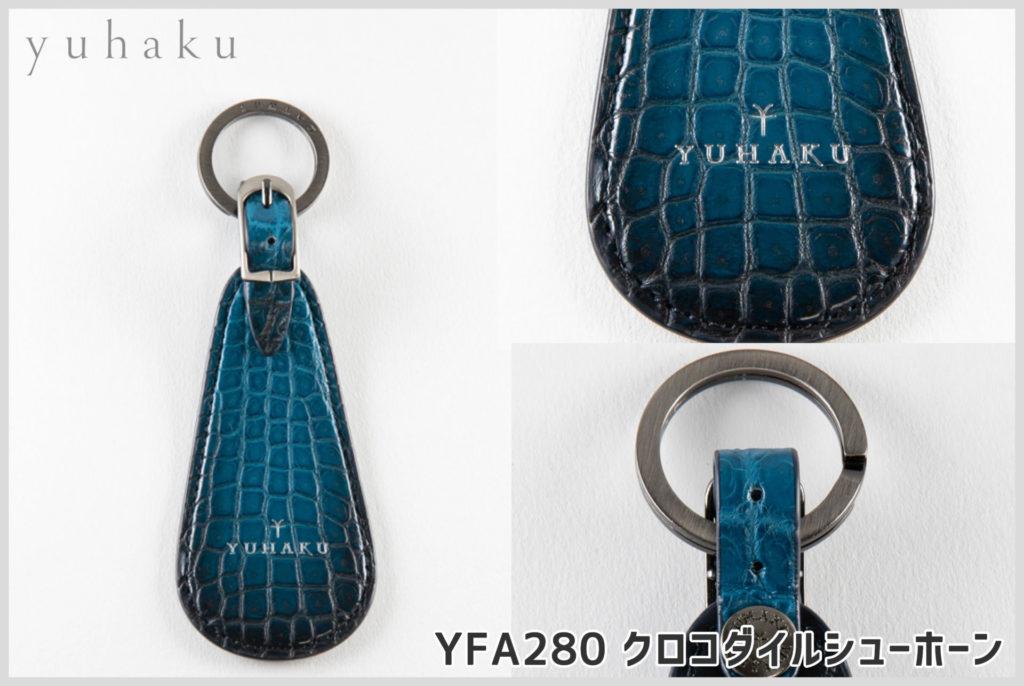 yuhakuのクロコダイルの靴ベラYFA208