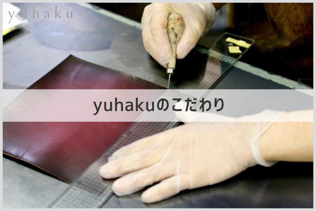 yuhakuのこだわり