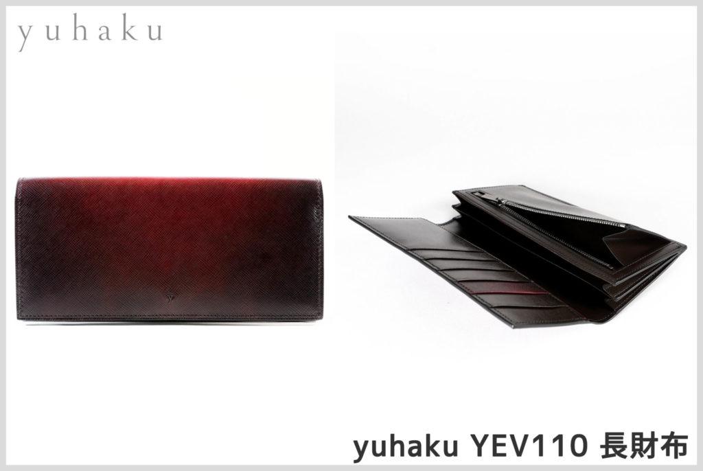 yuhakuのベラトゥーラのYVE110長財布