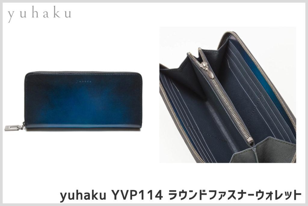 yuhakuのベラトゥーラのYVP114ラウンドファスナー