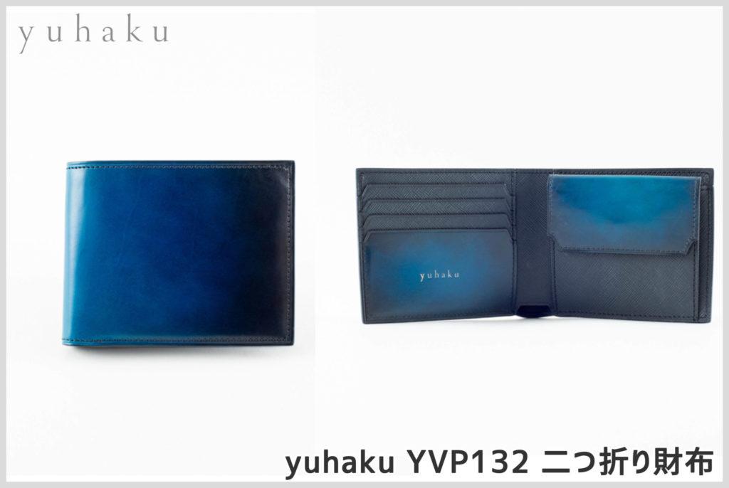 yuhakuのベラトゥーラのYVP132二つ折り財布